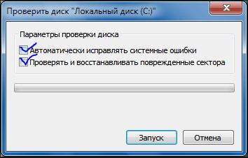 Запуск проверки диска на ошибки