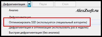 Оптимизация SSD