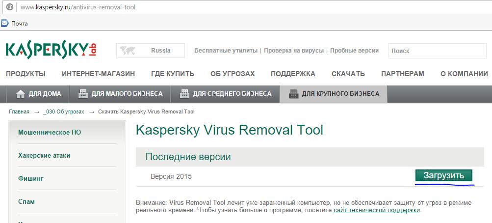 Kaspersky VRT Загрузка