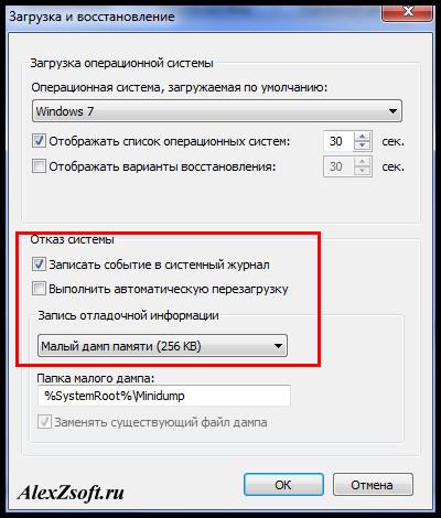 Ошибки синего экрана
