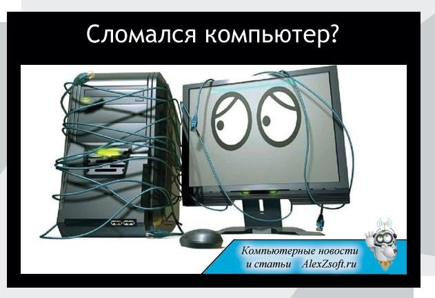 Если сломался компьютер? Что делать?