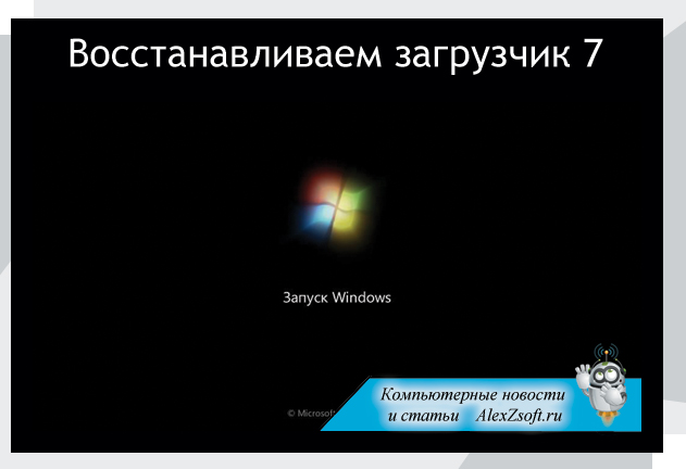 Как восстановить загрузчик Windows 7