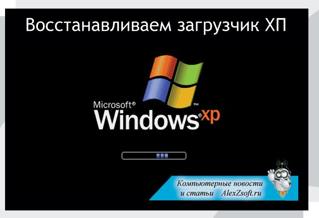 Восстанавливаем загрузчик Windows XP