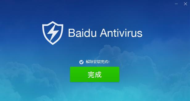 Китайский антивирус успешно удален