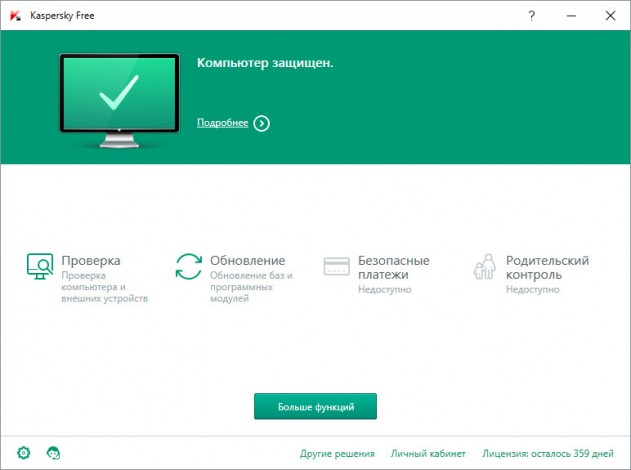 Интерфейс касперского 2016