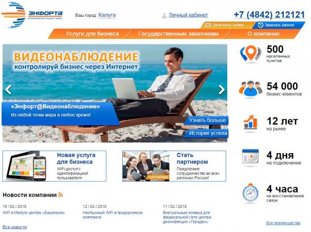 Настройка интернета Энфорта в Калуге