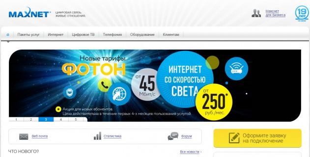 Настройка интернета Maxnet в Калуге