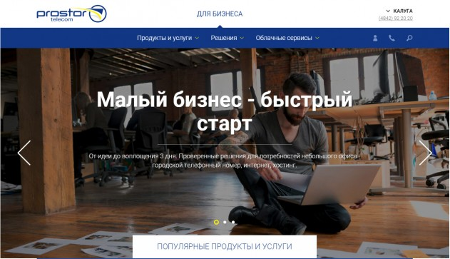Настройка интернета Простор-телеком в Калуге