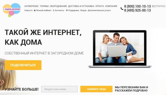 Настройка интернета Радуга Интернет в Калуге