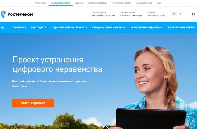 Настройка интернета Ростелеком в Калуге