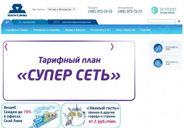 Настройка интернета Skylink в Калуге