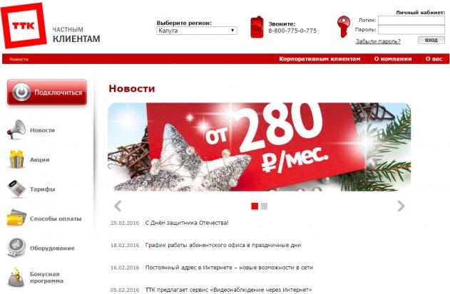 Настройка интернета Спарк (ТТК) в Калуге