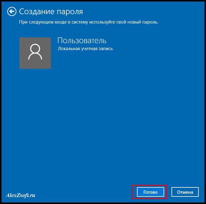 пароль на компьютер windows 7