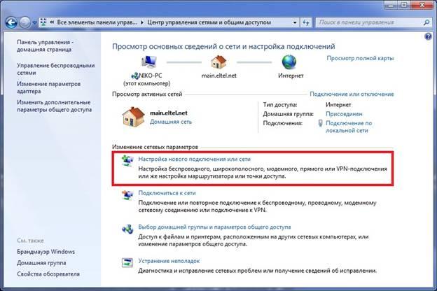 Настройка интернета в Калуге