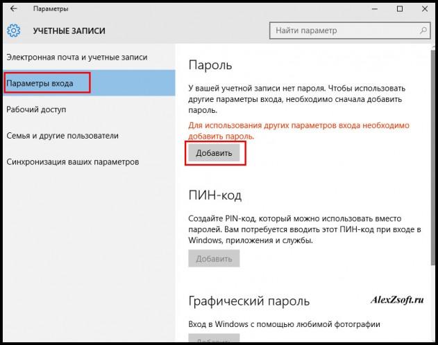 Параметры входа Windows 10
