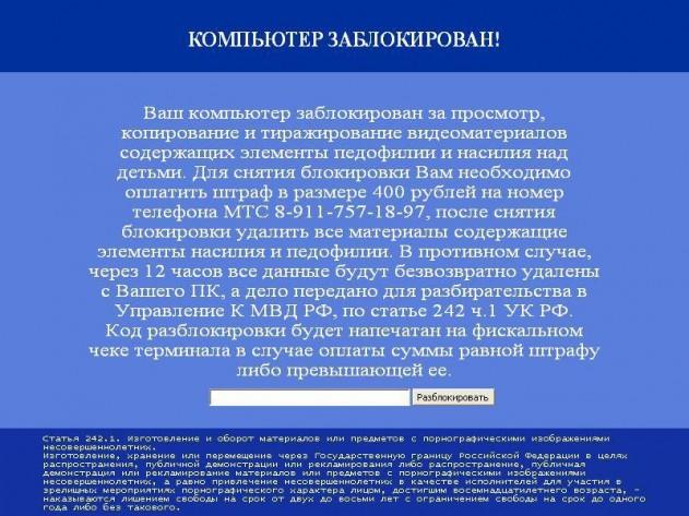 Удаление смс банера в Калуге