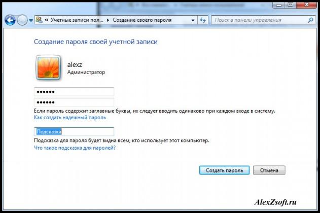 Установка пароля в Windows 7