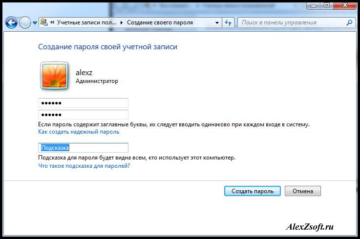 Как поставить пароль в windows