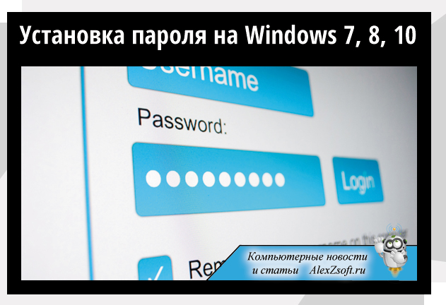 Как поставить пароль на компьютер windows 7, 8, 10