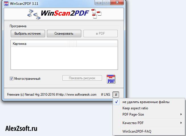 скачать программу для сканирования в Pdf - фото 3