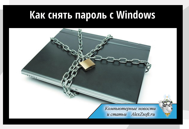Как сбросить пароль на windows 7, 8, 10