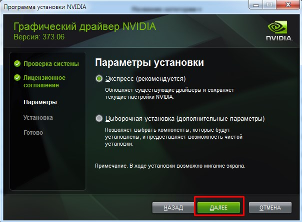 Установка драйвера видеокарты
