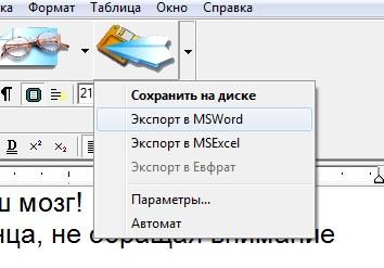 Сохранить текст на диске