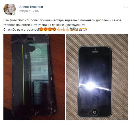 Отзыв Айфон 5 Калуга