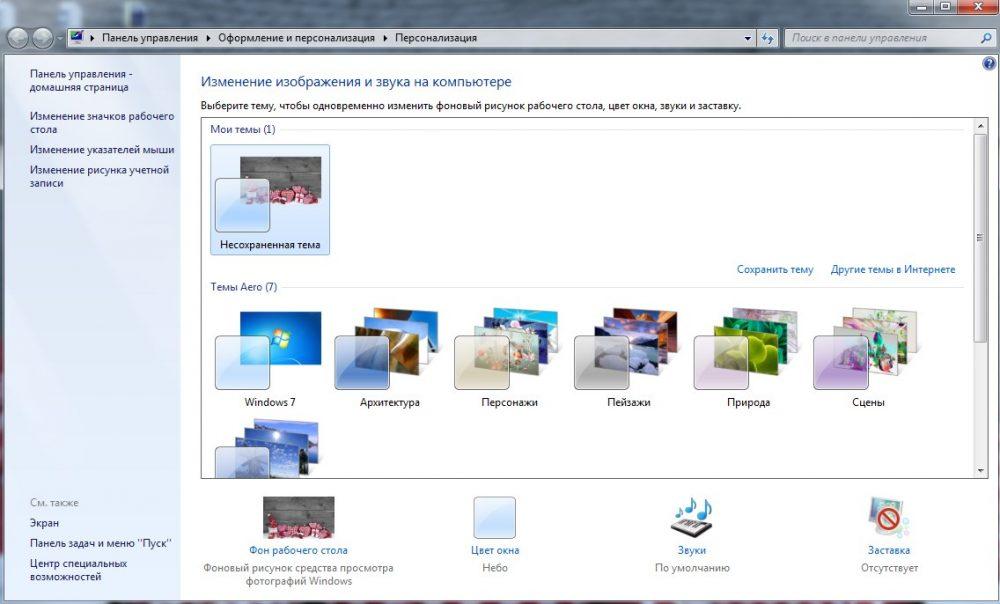 Как сделать персонализацию для windows 7