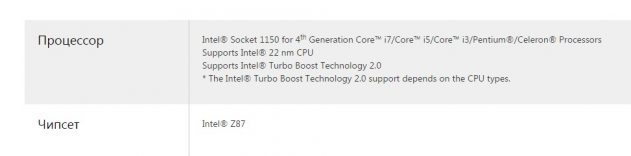 Типы поддерживаемых процессоров