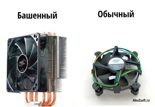 Башенный и обычный кулер для процессора
