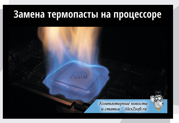 Как менять термопасту на процессоре