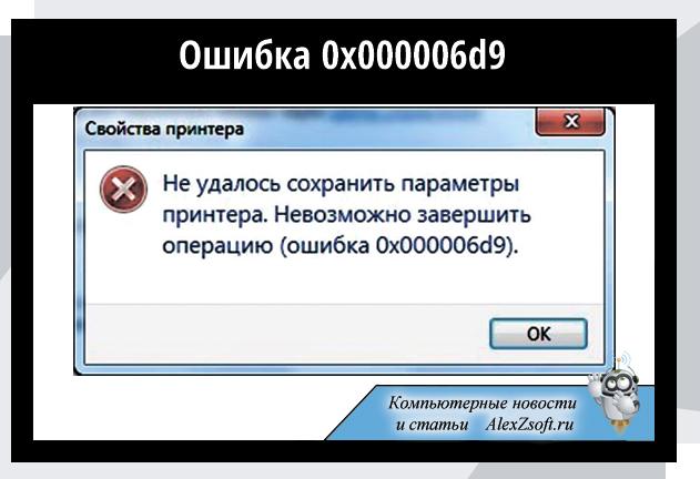 Ошибка 0x000006d9