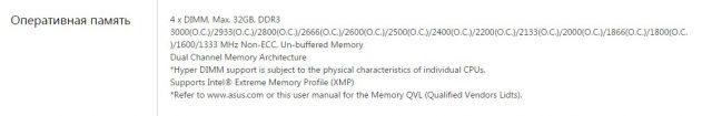 поддерживаемая частота оперативной памяти