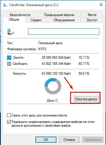 Запуск очистки диска Windows 10