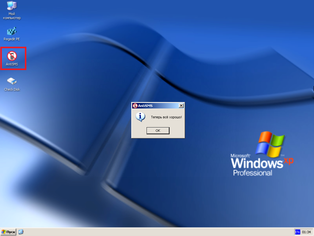 Как удалить порноинформер с компьютера