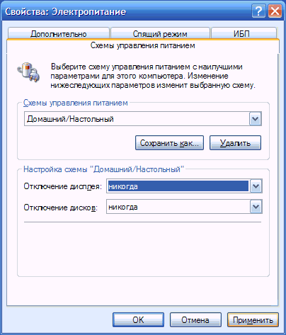Электропитание Windows XP