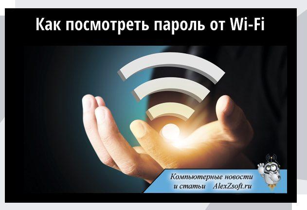 Где посмотреть пароль от Wi-Fi