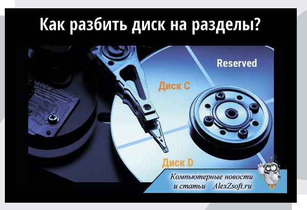 Как разделить жесткий диск на разделы в Windows 7