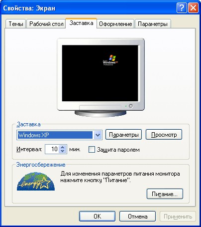 Заставка Windows XP