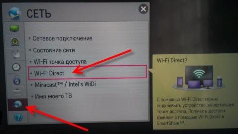 WI-FI Direct на телевизоре