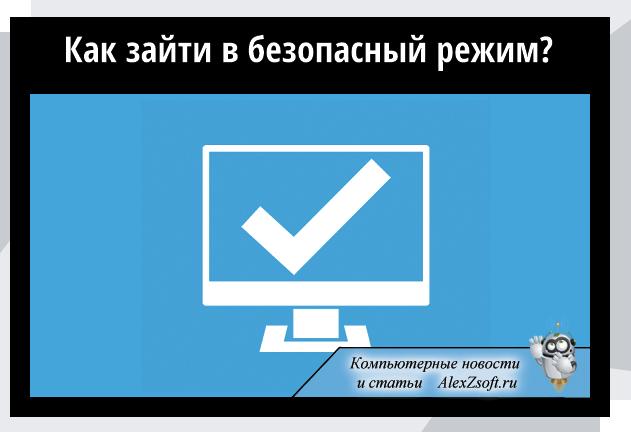 как включить безопасный режим на windows 7