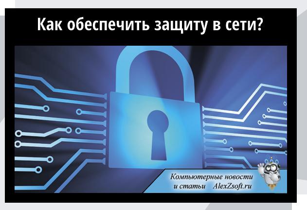 Как обеспечить защиту в сети