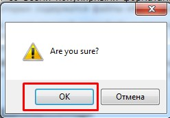 Вы уверены