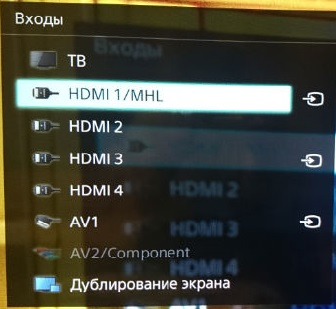 Вход hdmi в меню телевизора