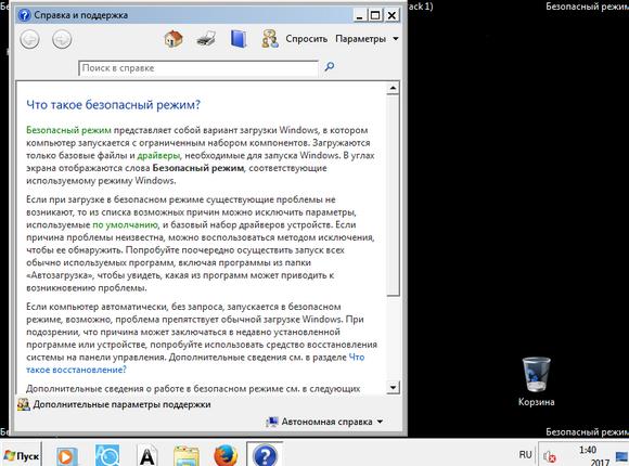 windows 7 безопасный режим