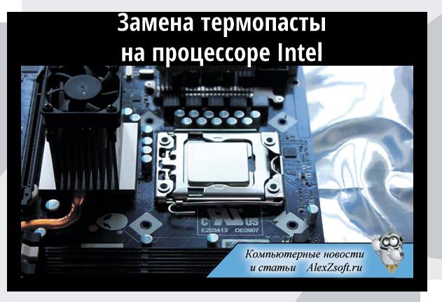 Замена термопасты на процессоре Intel