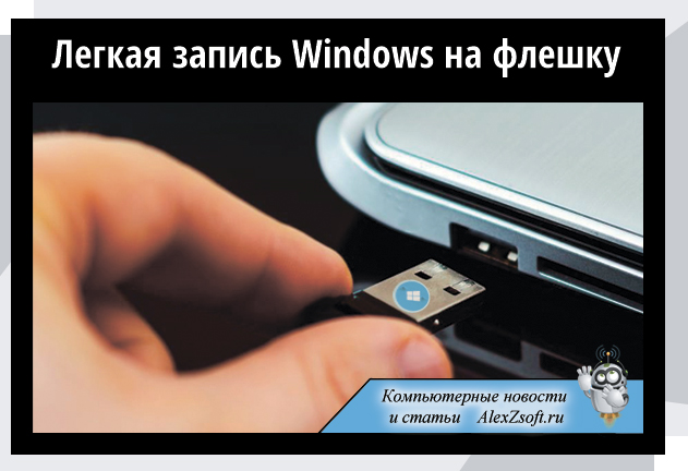 Легкая запись Windows на флешку