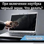 Черный экран при включении ноутбука что делать
