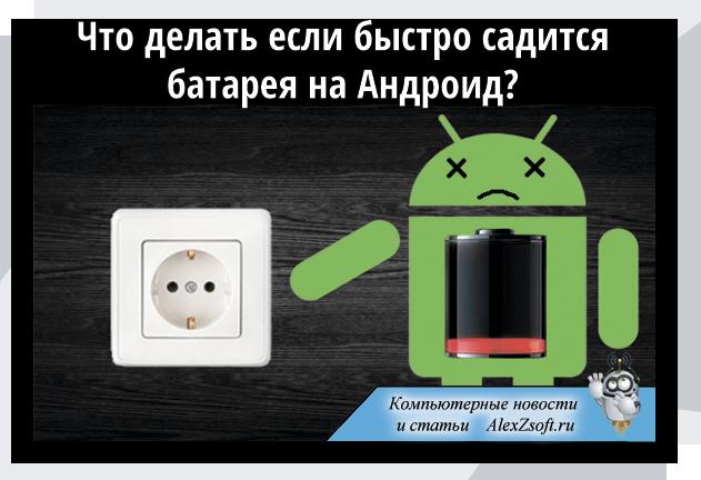 Как сэкономить заряд батареи на Андроид